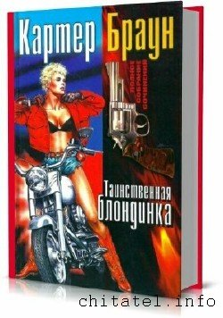 Блондинка - Сборник (95 книг)