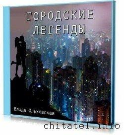 Влада Ольховская - Городские легенды (Аудиокнига)
