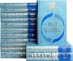Библиотека французского романа (27 книг)