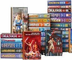 Звездный лабиринт - Коллекция (97 книг)