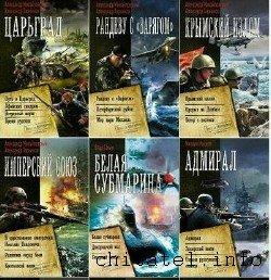 Военная фантастика - Сборник (13 томов)