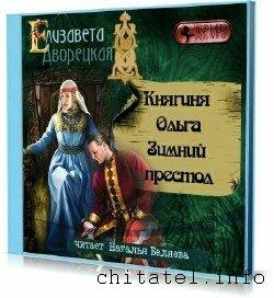 Елизавета Дворецкая - Зимний престол (Аудиокнига)