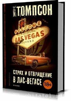 Чак Паланик и его бойцовский клуб - Сборник (20 книг)