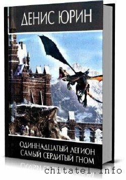 Денис Юрин - Сборник (20 книг)
