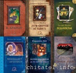 Фантаверсум. Сборник (20 книг)