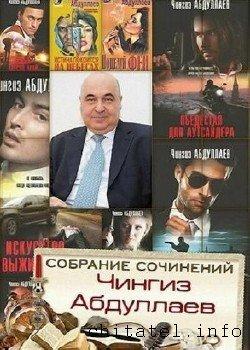 Чингиз Абдуллаев - Сборник (183 книги)
