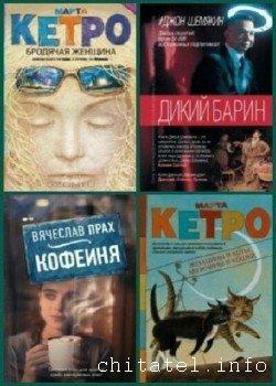 Легенда русского Интернета - Сборник (16 книг)