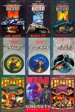 Звездный десант - Сборник (16 книг)