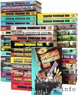 Зарубежный криминальный роман (22 тома)