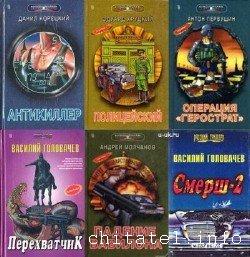 Русский триллер - Сборник (20 книг)