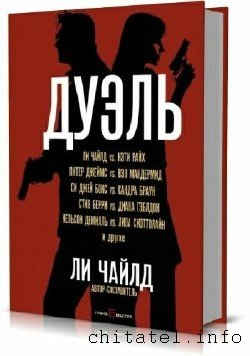 ГрандМастер - Сборник (40 книг)