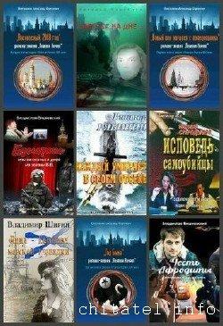 Детектив-экшен - Сборник (14 книг)