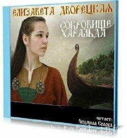 Елизавета Дворецкая - Сокровища Харальда (Аудиокнига)