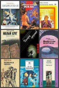 Юрий Козлов - Сборник (21 книга)