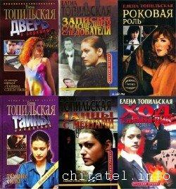 Елена Топильская - Сборник (15 книг)