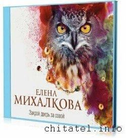 Елена Михалкова - Закрой дверь за совой (Аудиокнига)