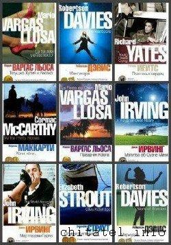 Цвет литературы - Сборник (15 книг)