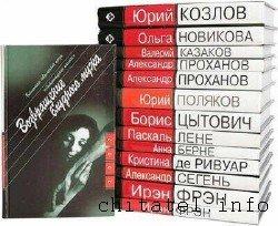 Литературный пасьянс - Сборник (17 томов)