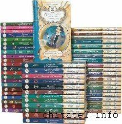 Классика приключенческого романа (64 книги)