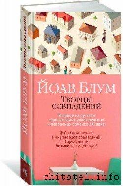 Большой роман - Сборник (6 книг)