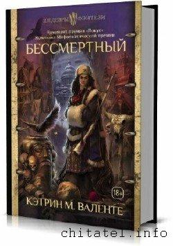 Шедевры фэнтези - Сборник (8 книг)