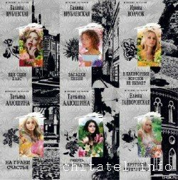 Женские истории (132 книги)