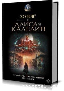 Коллекция лучшей фантастики - Сборник (6 томов)