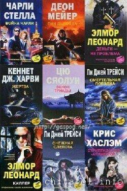ТОП - триллер (Top Thriller). Сборник (40 книг)