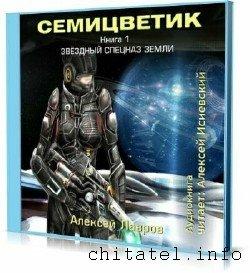 Алексей Лавров - Семицветик. Звёздный спецназ Земли -1 (Аудиокнига)