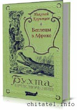 Николай Каринцев - Сборник (11 книг)