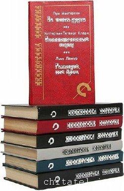 Библиотека вестерна (6 томов)