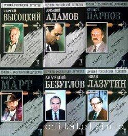 Лучший российский детектив - Сборник (13 книг)
