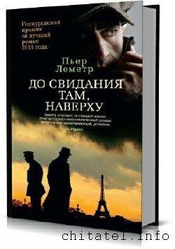 Пьер Леметр - Сборник (7 книг)