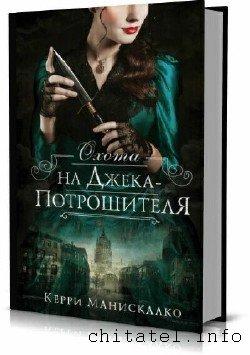 Young Detective - Сборник (12 книг)