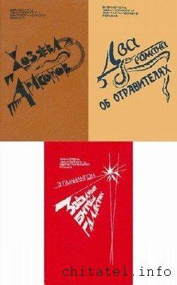 Библиотека авантюрного и фантастического романа (3 тома)