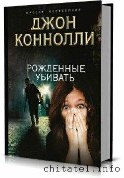Джон Коннолли - Сборник (22 книги)