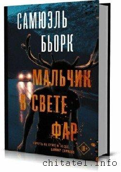 Триллер по-скандинавски - Сборник (4 книги)