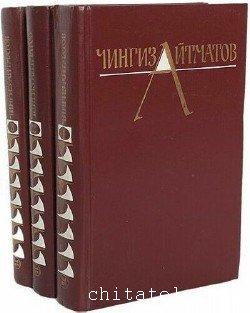 Чингиз Айтматов - Сборник (3 тома)