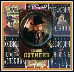 Леонид Юзефович - Сборник (31 книга)