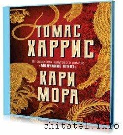 Томас Харрис - Кари Мора (Аудиокнига)