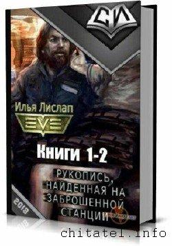 Илья Лислап - Рукопись, найденная на заброшенной станции. Дилогия