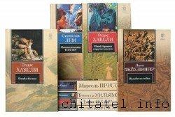 Книга на все времена - Сборник (167 книг)