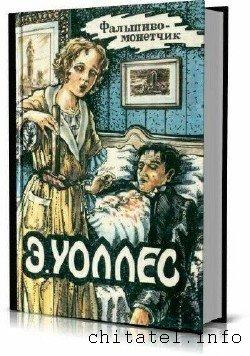 Эдгар Ричард Уоллес - Фальшивомонетчик (сборник)