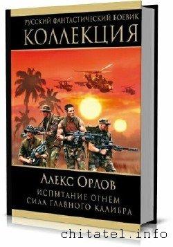 Русский фантастический боевик. Коллекция (6 книг)