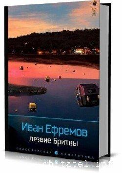 Иван Ефремов - Сборник (88 книг)