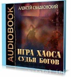 Алексей Свадковский - Судья Богов (Аудиокнига)