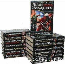 В вихре времен - Сборник (93 книги)