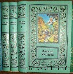 Дональд Уэстлейк - Сборник (109 книг)