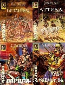Легион. Серия (8 томов)