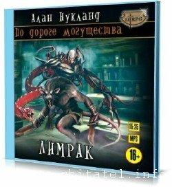 Алан Нукланд - Лимрак (Аудиокнига)